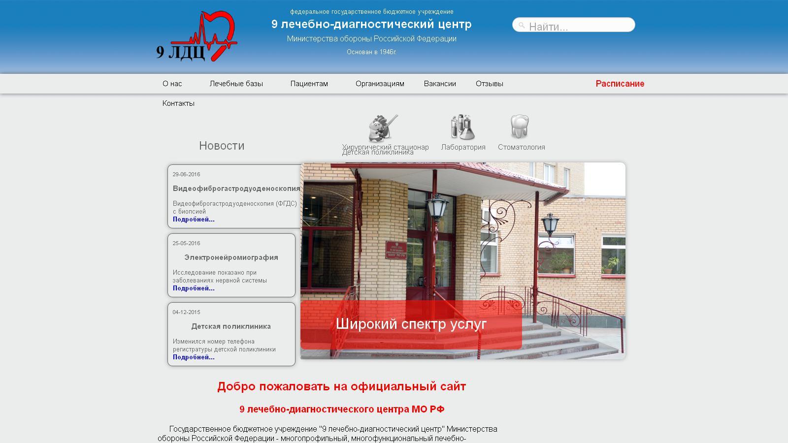 9 лечебно-диагностический центр мо рф (9лдц)