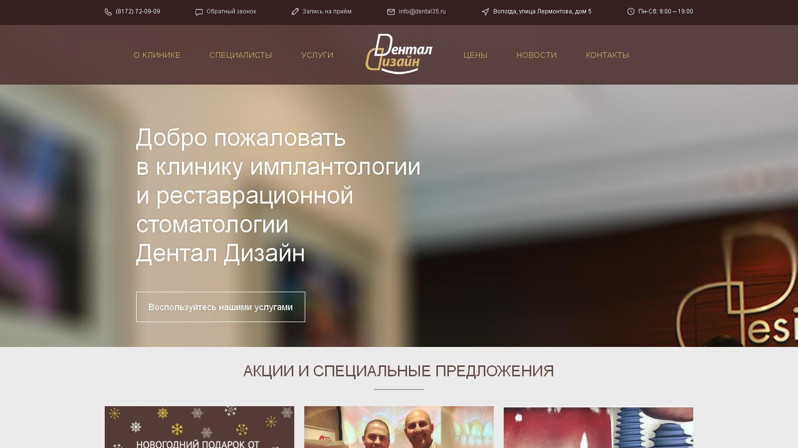 Вологда лермонтова 5 дентал дизайн
